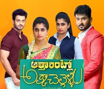 Attarintlo Akka Chellellu Serial – E311- 27th Mar