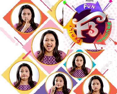 F3 – Fun Family Frustration – Suma's Game Show – 21st Sep