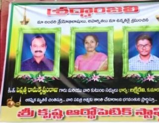 'Rice Pulling' Behind AP Doctor Family's Suicide