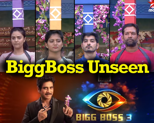 BiggBoss 3 Buzz – Unseen Videos – 21st Oct – Links updated