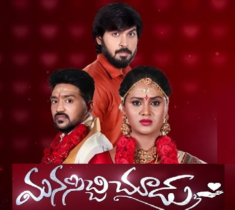 Manasichi Chudu – Daily Serial – E190 -28th Nov