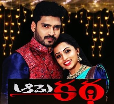 Aame Katha Daily Serial – E8 – 13th Nov