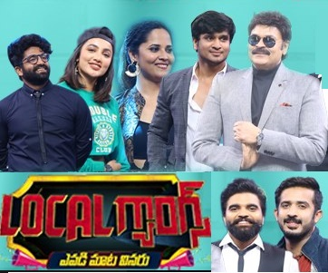 Local Gangs Jabardast Comedy Show – 7th Dec – Nagababu , Pradeep, Anasuya, Shekar Master