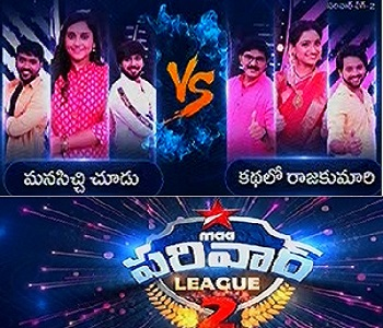 Star Maa Parivaar League 2 – 11th  Dec – Manasichichudu Vs Kathalo Rajakumari