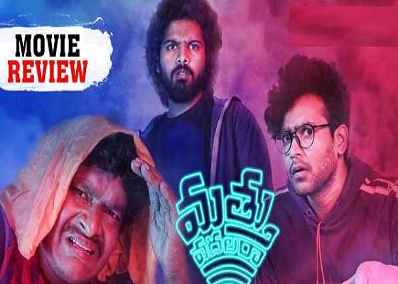 Mathu Vadalara Movie Review