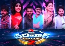 Star Maa Parivaar League 2 – 4th  Dec – Kathalo Rajakumari Vs SiriSiriMuuvalu