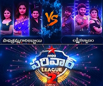 Star Maa Parivaar League 2 – 9th  Dec -Lakshmi kalyanam Vs Savithramma gari Abbai