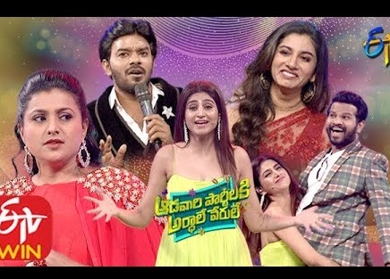 Aadavari Partilaku Arthale Verule – ETV New Year Special Event 2020 Promo