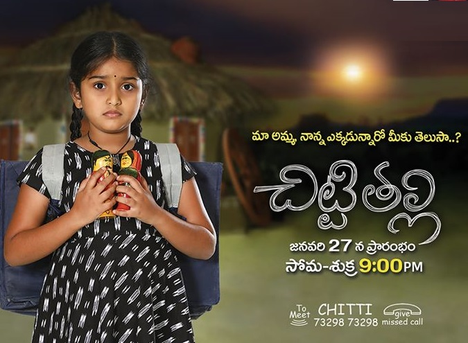 Chitti Talli Daily Serial – E2- 28th Jan