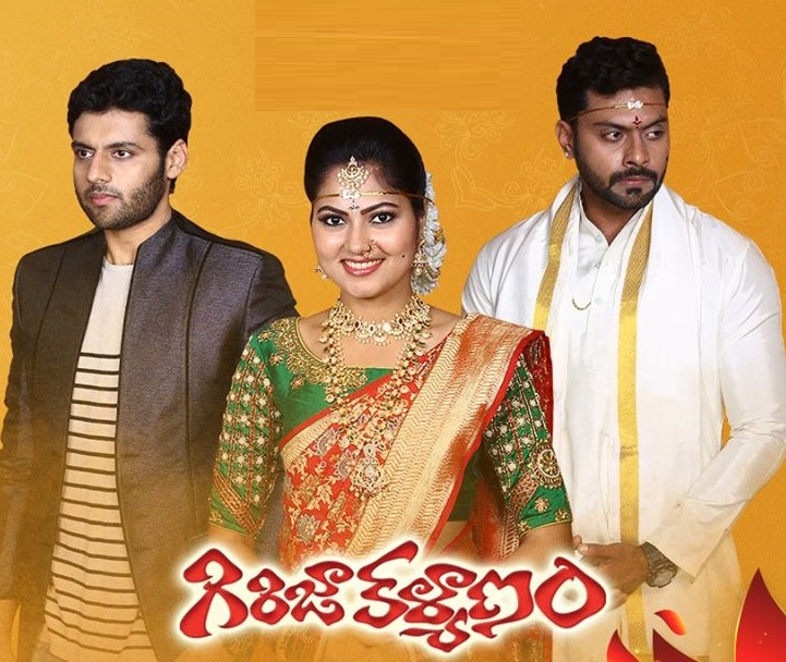 Girija Kalyanam Daily Serial – E8 – 28th Jan