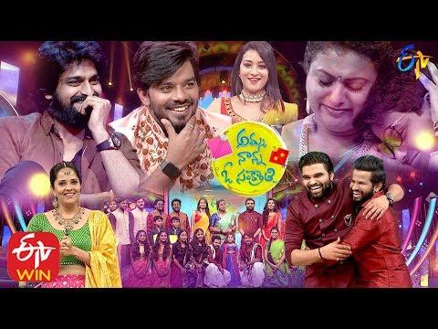 Amma Nanna O Sankranthi | Sankranthi Special Comedy Show 2020 | Full Episode