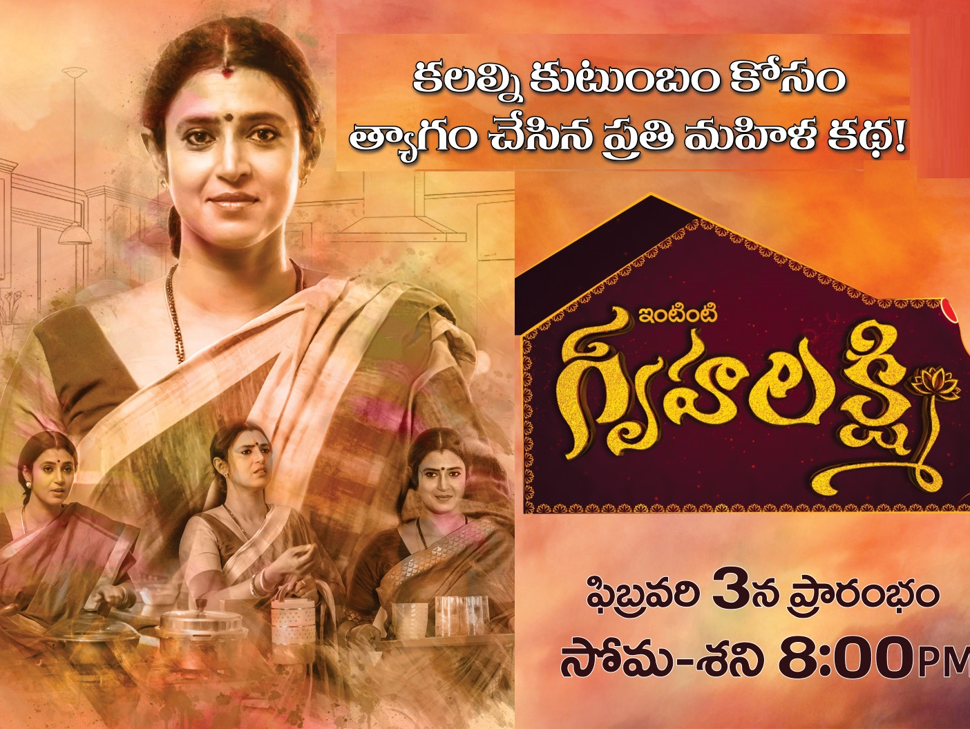 GruhaLakshmi Daily Serial – E75 – 3rd Aug