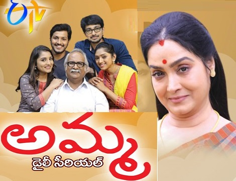 Amma Daily Serial – E115 – 19th Sep