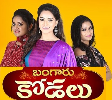 Bangaru Kodalu Daily Serial – E4 – 27th Feb