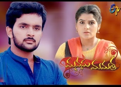 Manasu Mamatha Daily Serial – E2877 – 11th July