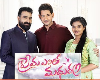 Prema Entha Madhuram – E34 – 27th Mar