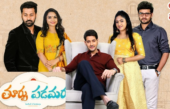 Thoorpu Padamara Daily Serial – E41 – 6th July