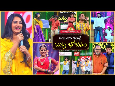 Babugari Intlo Butta Bhojanam Ugadi Event – Full Video | Anushka Shetty -22nd March