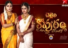 Chelleli Kapuram – New Serial – E7 – 7th July