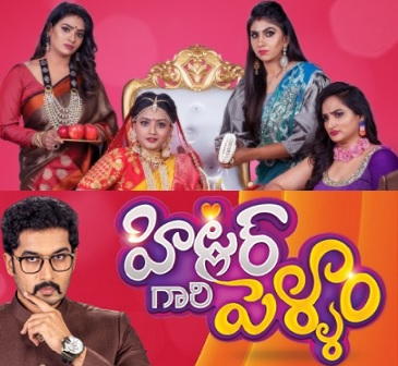 Hitler Gari Pellam Daily Serial – E60 – 26th Oct