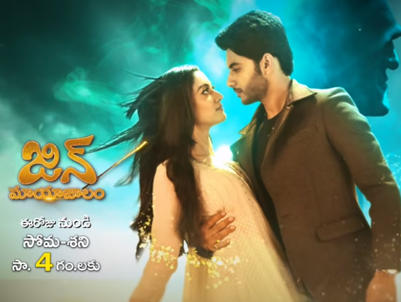 JinMayajalam New Daily Serial – E6 – 13th Aug