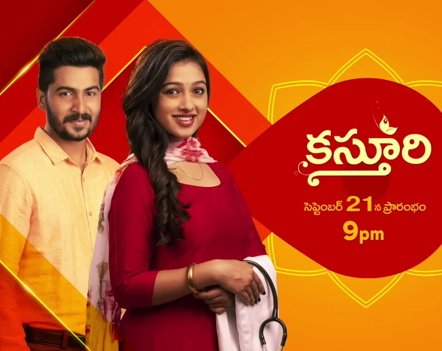 Kasthuri New Daily Serial – 24th Sep – E4