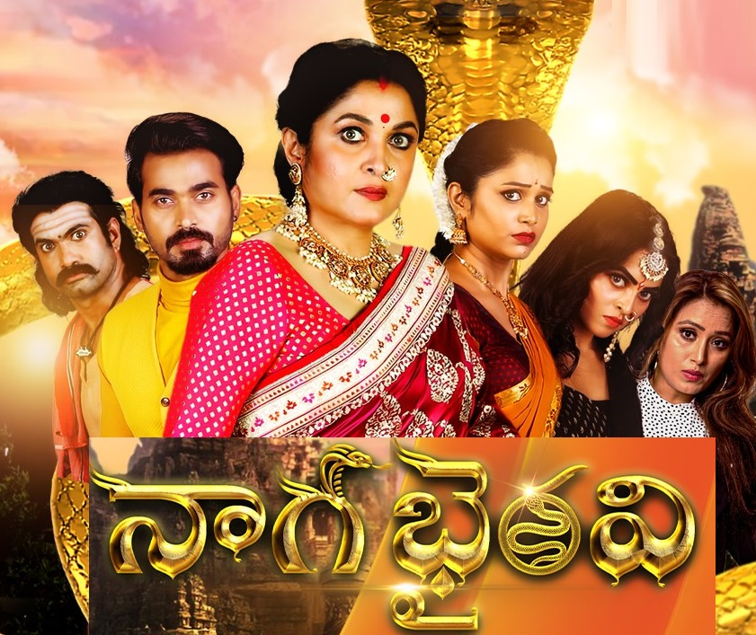 Ramyakrishna Naagabhairavi Daily Serial – E119 – 8th March
