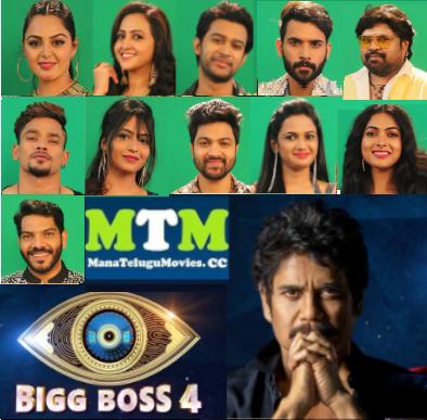 Bigg Boss 4 Telugu Show – Day 47 – 23rd Oct – Captaincy Task – Updated Links