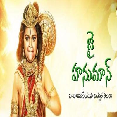 Jai Hanuman New Daily Serial E3 – 21st oct