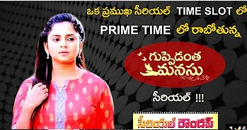 Guppedantha Manasu Daily Serial E35 – 15th Jan