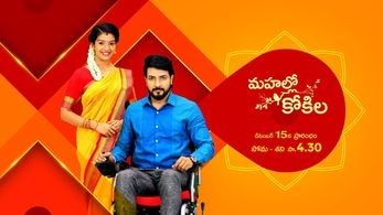 MahalloKokila Daily Serial – 18th Jan