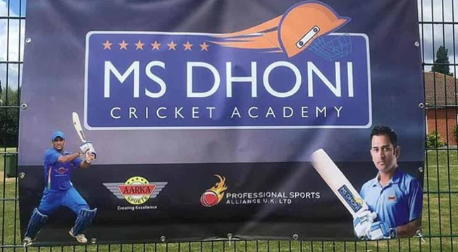 MS Dhoni Cricket Academy Launched In Ahmedabad