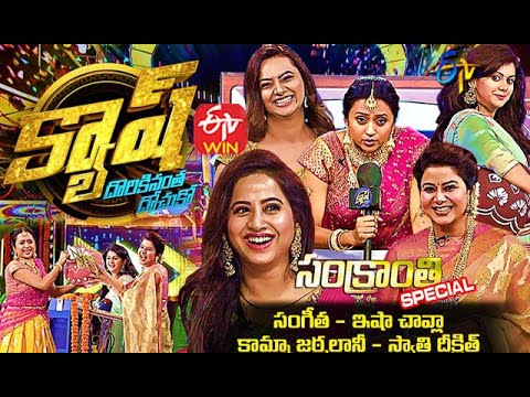 Suma Cash Game Show -16th Jan with Sangeetha,Isha Chawla,Kamna Jethmalani,Swathi Deekshith