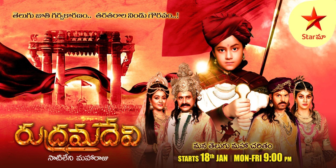 Rudhramadevi Daily Serial E3- 20th Jan