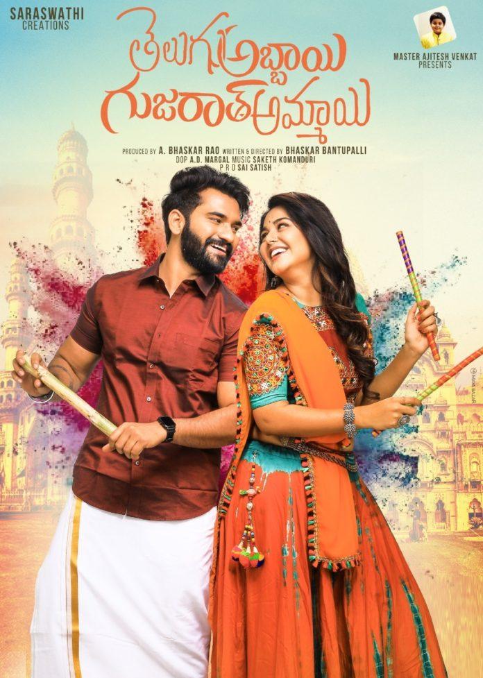 Telugu Bigg Boss pair romancing in upcoming web film