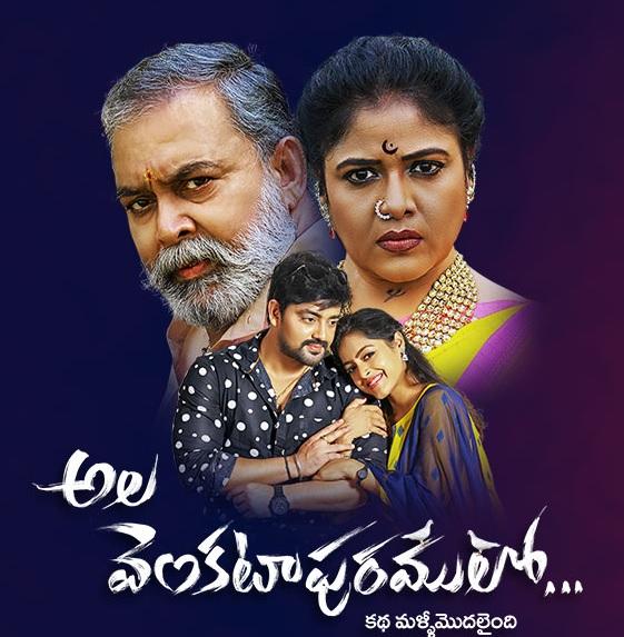 Ala Venkatarapuram Lo New Daily Serial – E23 – 6th Mar