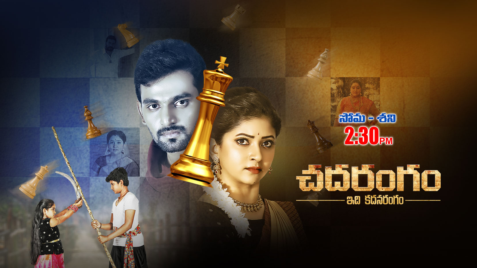 Chadarangam New Daily Serial – E12 – 6th Mar