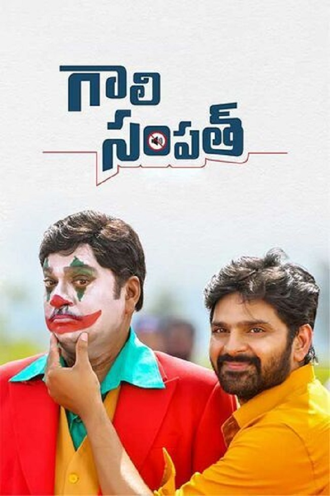Sree Vishnu & Rajendra Prasad unite in a slice of life – comedy entertainer