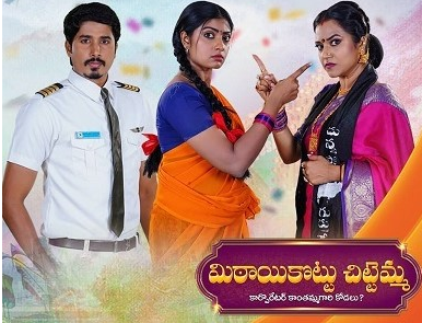 Mithai Kottu Chittemma – Daily Serial – E18 – 17th April