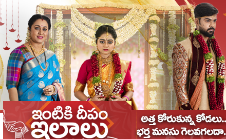 Intiki Deepam Illalu New Daily Serial – E1 – 8th Mar