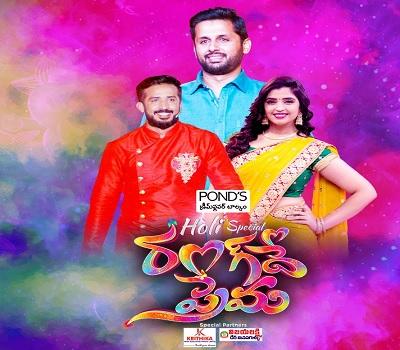 Rang De Prema  | Holi Special Event  28th Mar