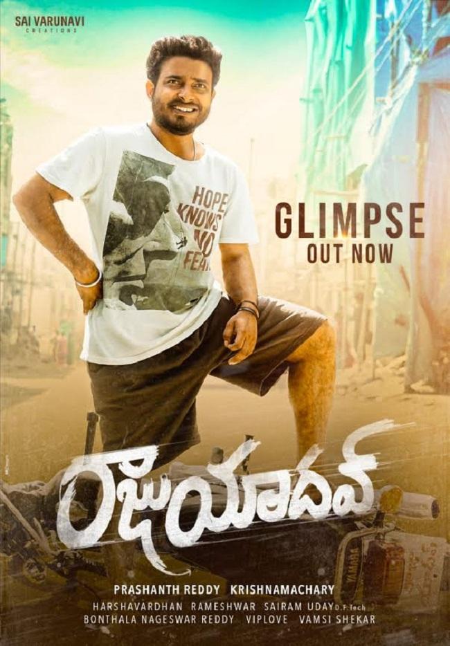 First Glimpse: GetupSrinu Turns Into Romantic 'Raju Yadav'!