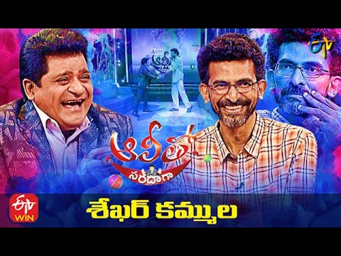 Alitho Saradagaa  – 12th April  with  Sekhar Kammula (Director)