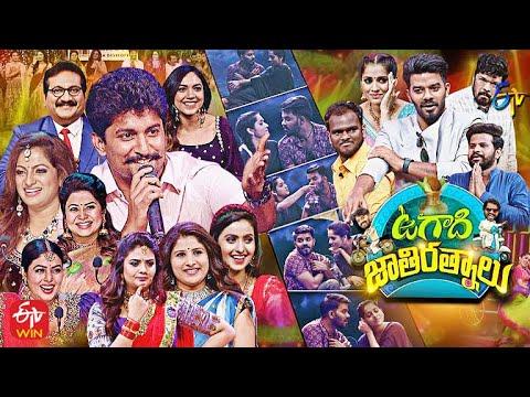 Ugadi Jathirathnalu |  Ugadi Special Event 2021 |  | Nani,Sudheer,Rashmi,Aadi,Mano
