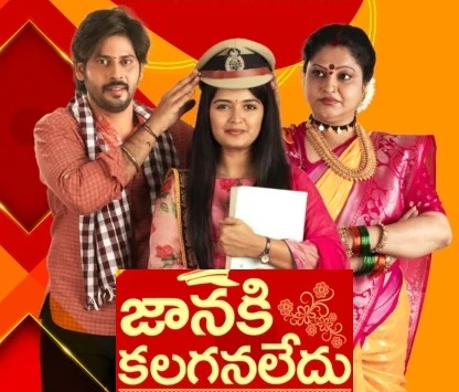 Janaki Kalaganaledhu Daily Serial E16 – 12th Apr