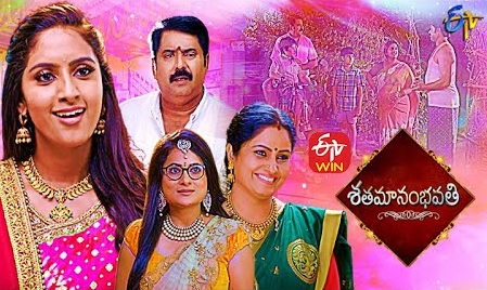 Shatamanam Bhavati New Daily Serial E6 – 12th April