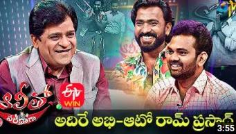 Alitho Saradagaa  – 14th June with Adhire Abhi,Auto Ram Prasad(Jabardasth Comedians)