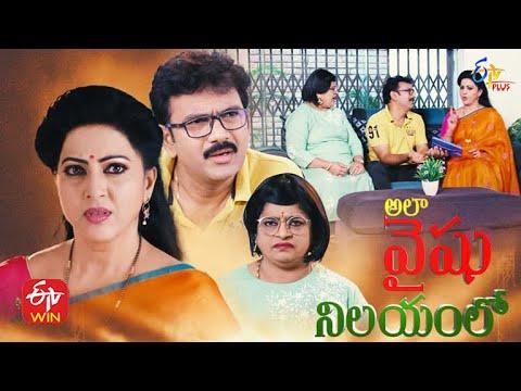 Ala Vaishu Nilayam lo New Daily Serial – E13 – 23rd Jun