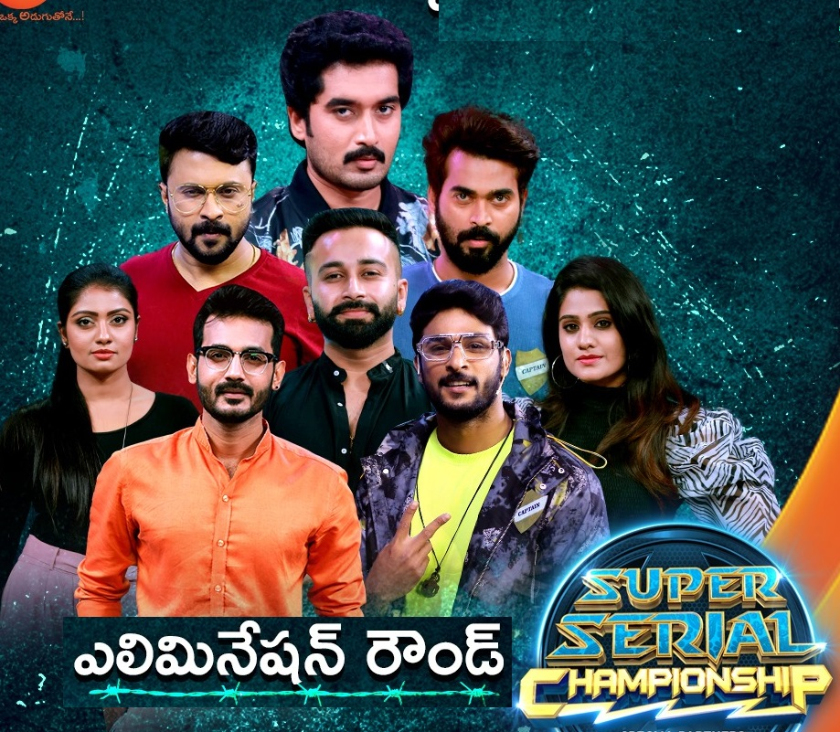 Super Serial Championship Show – 27th Sep Elimination Round