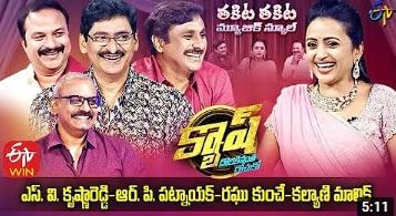 Suma Cash Game Show – 25th Sep with R.P. Patnaik, S.V.Krishna Reddy, Raghu Kunche, Kalyani Malik